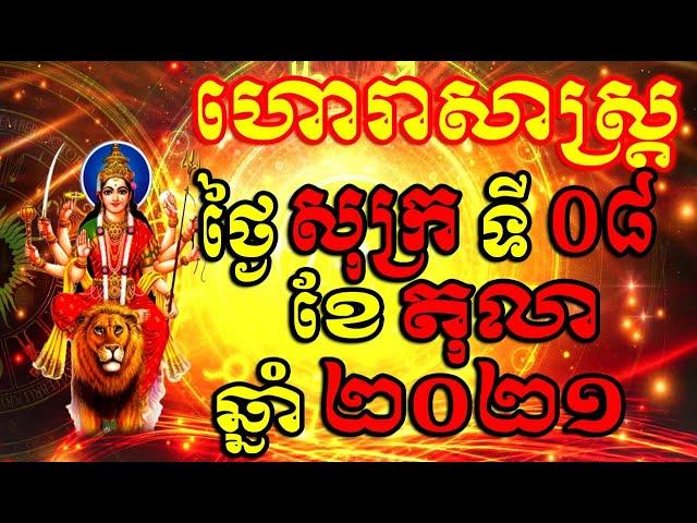 ហោរាសាស្ត្រប្រចាំថ្ងៃ សុក្រ ទី០៨ ខែតុលា ឆ្នាំ២០២១, Khmer Horoscope Daily by 30TV