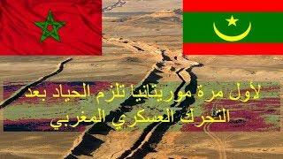 لأول مرة موريتانيا تلزم الحياد بعد التحرك العسكري المغربي