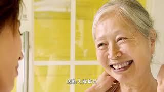 2020 靚星演員作品:東基公益 有日照,老了很快活【奶奶 志玲/爺爺 何建/10位小朋友】