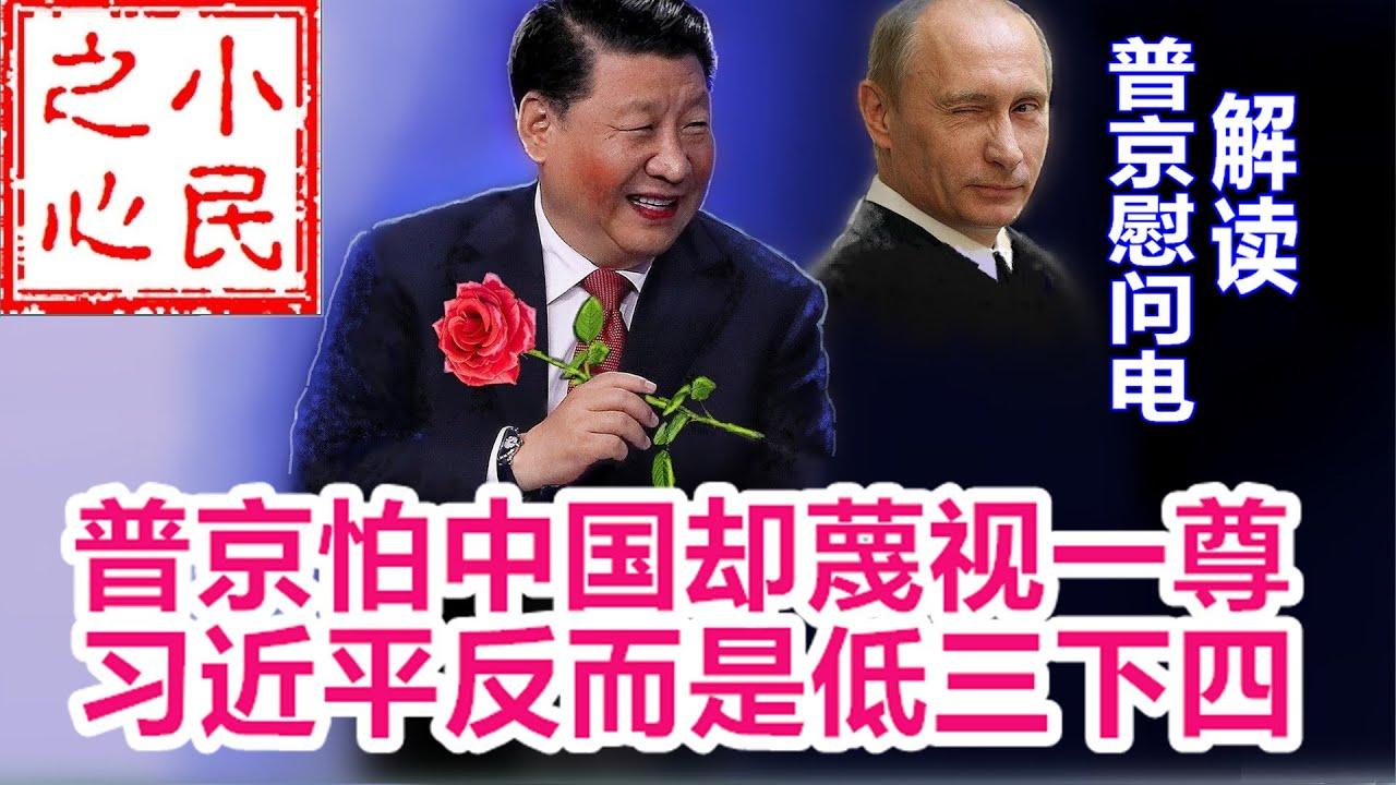 解读普京慰问电:普京怕中国却蔑视一尊 习近平反而是低三下四 2020.07.11.618