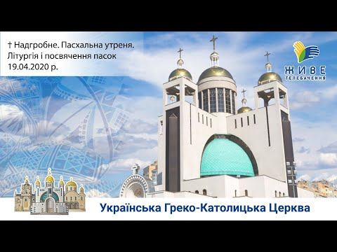 ВЕЛИКДЕНЬ 2020 | Надгробне, Пасхальна Утреня, Божественна Літургія і посвячення пасок, 19.04.2020