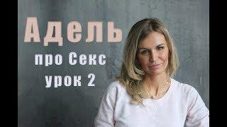 Адель Сергеенкова | Медитативный секс | УРОК 2