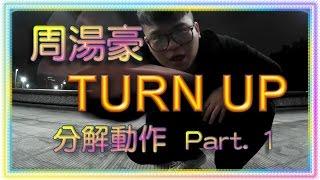 周湯豪 NICKTHEREAL 《TURN UP》 Part. 1 分解動作舞蹈教學 / tutorial/振り付け//踊ってみた / dance cover/practice/Lesson
