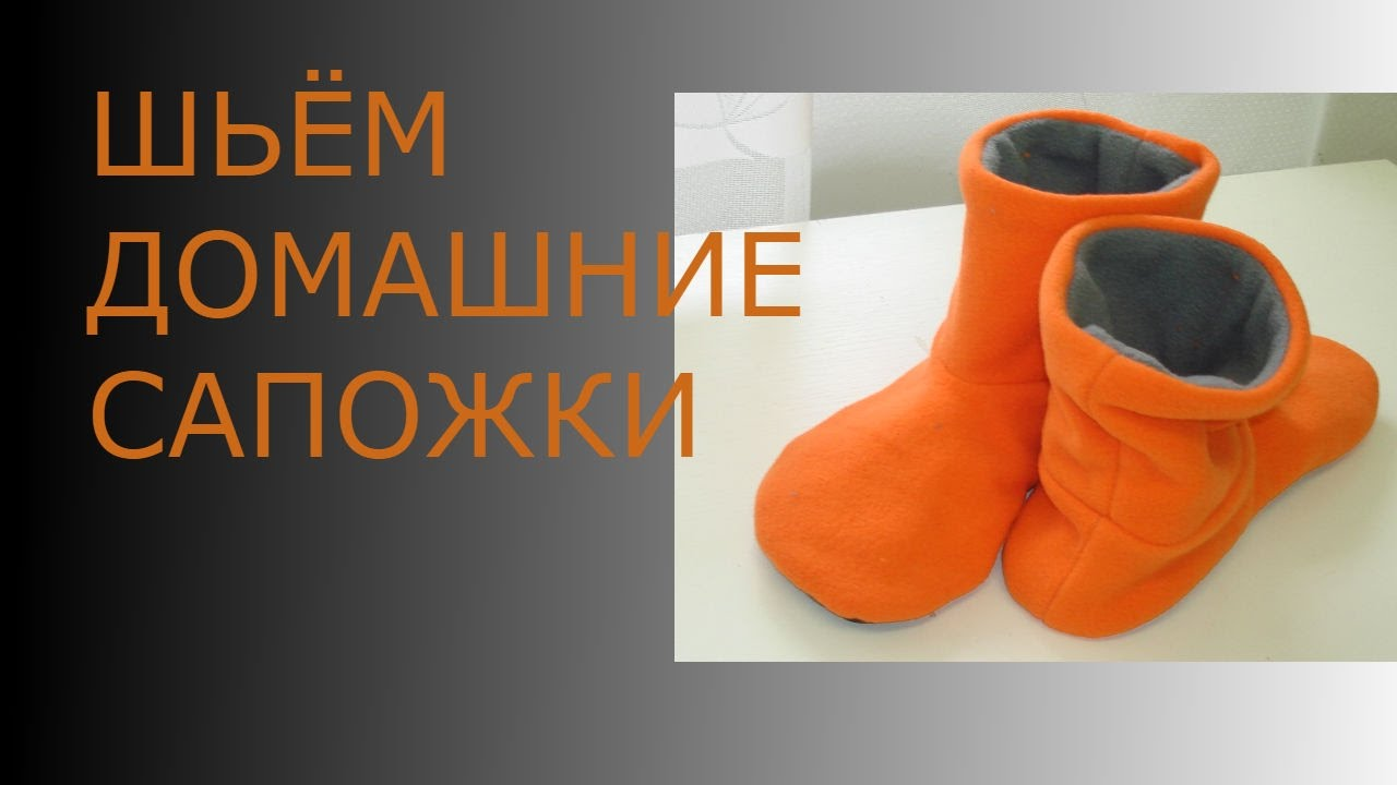 a3aed166e ШЬЁМ ДОМАШНИЕ САПОЖКИ//HOME sew boots// - YouTube