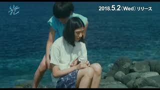 2018年5月2日(水)発売。 三浦しをん原作×大森立嗣監督×井浦新主演 映...