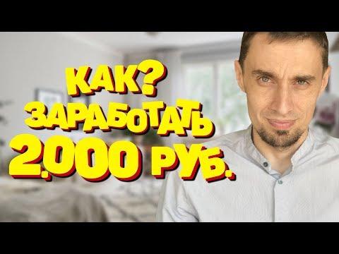 Как заработать 2000 рублей в день без интернета в Armelle. Как в маленьком городе заработать деньги