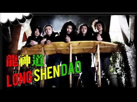 [BiteTunes] 龍神道 (Long Shen Dao) - 慢慢飛