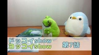 「ドッコイshowヨッコイshow」 ペンギンのドッコイ、カエルのヨッコイが...