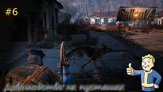 Fallout 4 6 Копаем колодцы.