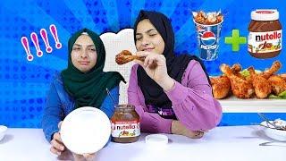 تجربة اشياء غريبة مع النوتيلا !! دجاج مع بيبسي بالنوتيلا !!😱