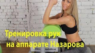 Тренировка рук на аппарате Назарова  Уникальный феномен  Похудение омоложение укрепление рук