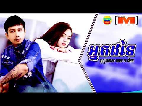 អ្នកដទៃ, ច្រៀងដោយ៖ ណយ Ft សីហា, M Production, Khmer new song 2018