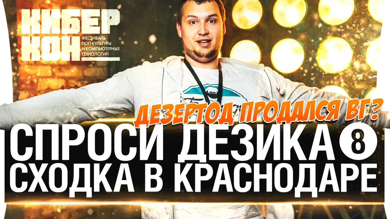 Сходка в Краснодаре - Спроси Дезика №8 - ПРОДАЛСЯ ВГ? - YouTube