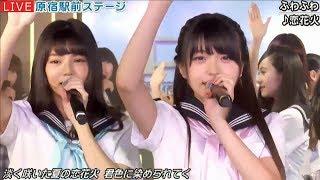 20170727 原宿駅前ステージ#57?『恋花火』ふわふわ
