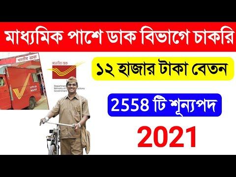 মাধ্যমিক পাশে ডাক বিভাগে চাকরি (Post Office Job) আবেদন করুন   India Post Office Recruitment 2021