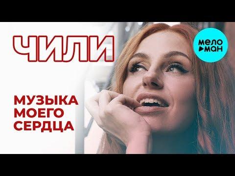 ЧИЛИ - Музыка моего сердца Single
