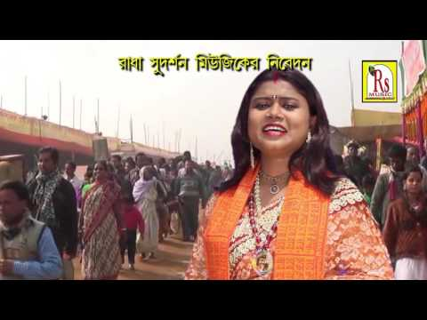 Joydeber Melate    জয়দেবের মেলাতে    Sumitra Pal    2017 New Bangla Folk Song    RS MUSIC