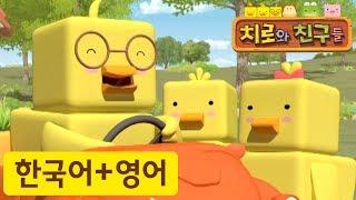 어린이 영어 | 4화 장난감 자동차 | 치로와 영어로 말해요! | 치로를 한국어로 한번! 영어로 한번!