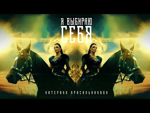 Я выбираю себя» - Катерина Красильникова (слова и музыка Катерины Красильниковой) (0+)