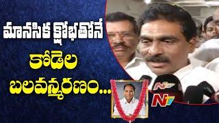 Lagadapati Rajagopal Offers Condolence To Kodela Siva Prasad Rao Family | NTV