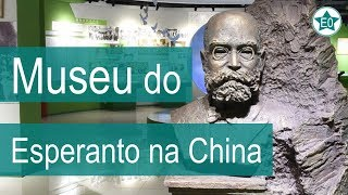 Museu do Esperanto na China | Esperanto do ZERO!