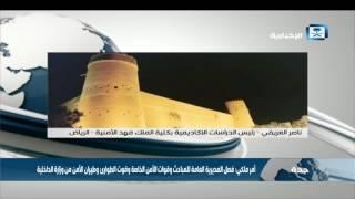 ناصر العريفي للإخبارية: تشكيل جهاز رئاسة أمن الدولة جاء بعد دراسة ليمنع الجريمة قبل حدوثها