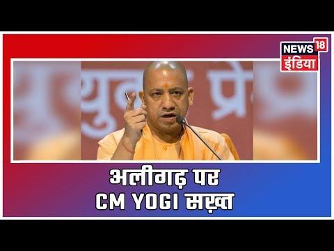 Aligarh: अधिकारीयों के
