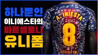 이니에스타의 바르셀로나 은퇴식과 팬들이 선물하는 유니폼