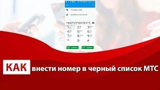 видео Как заблокировать номер МТС