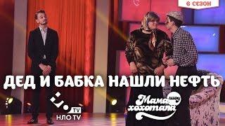 Дед и Бабка нашли нефть   Мамахохотала   НЛО TV