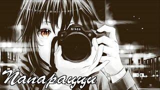 【Anime Mix】- Папарацци.