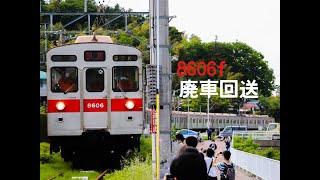 東急8500系 8506F廃車回送~入れ替え作業