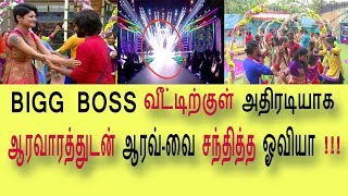 BIGG BOSS வீட்டிற்குள் ஆரவ்-வை சந்தித்த ஓவியா# Episode 30th Sep 2017 #Bigg Boss Tamil