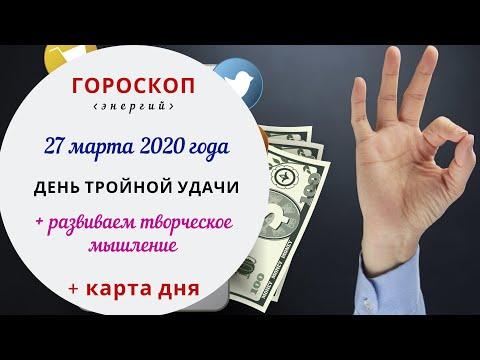 День тройной удачи   Гороскоп   27 марта 2020 (Пт)