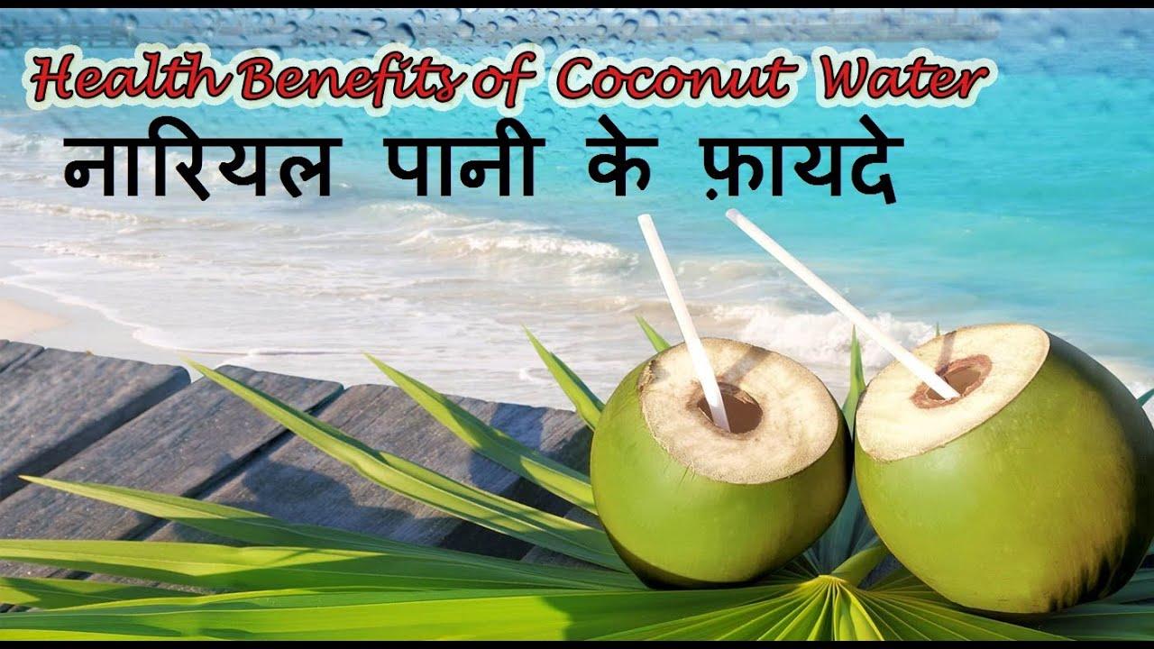 नारियल पानी के फ़ायदे | coconut water