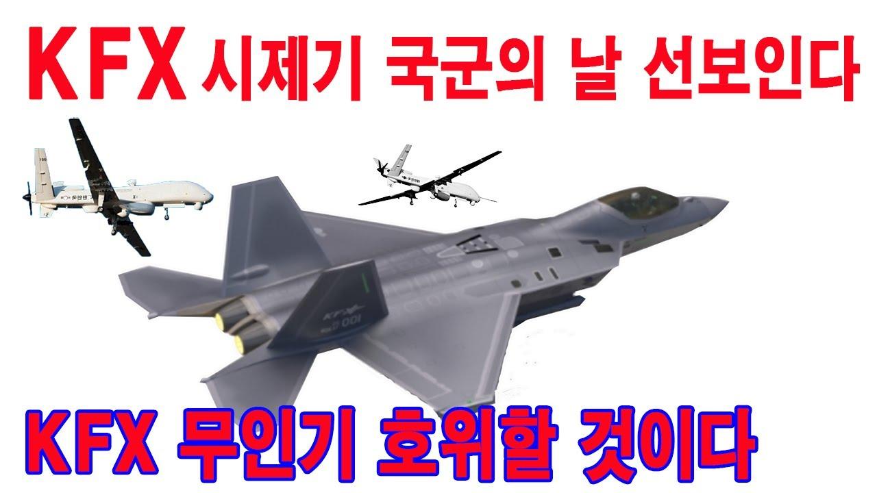 KFX 올해 국군의 날에 선보일 것이다  KFX에 장착할 각종 무기의 성능과 기체의 성능 및 안전이 모두 검증  KFX 바로 옆에는 무인기들이 편대비행을 하며 호위할 것이다.