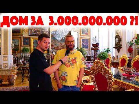 Сколько Стоит Хата? Дом за 3.000.000.000 рублей! Андрей Ковалев! Музыка! Доспехи! Инфоцыгане!