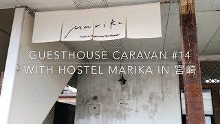 宮崎県日南市「Hostel Marika」に宿泊しました!Guesthouse Caravan #14