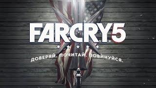 Far Cry 5 – История трейлера 2018