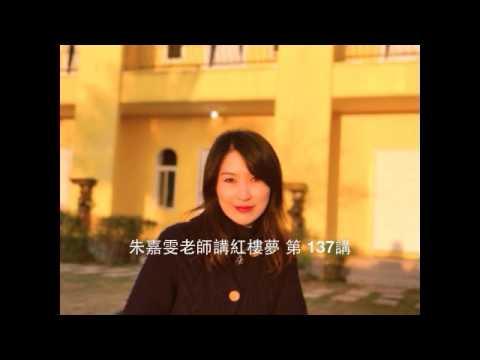 朱嘉雯老師講紅樓夢 第 137講