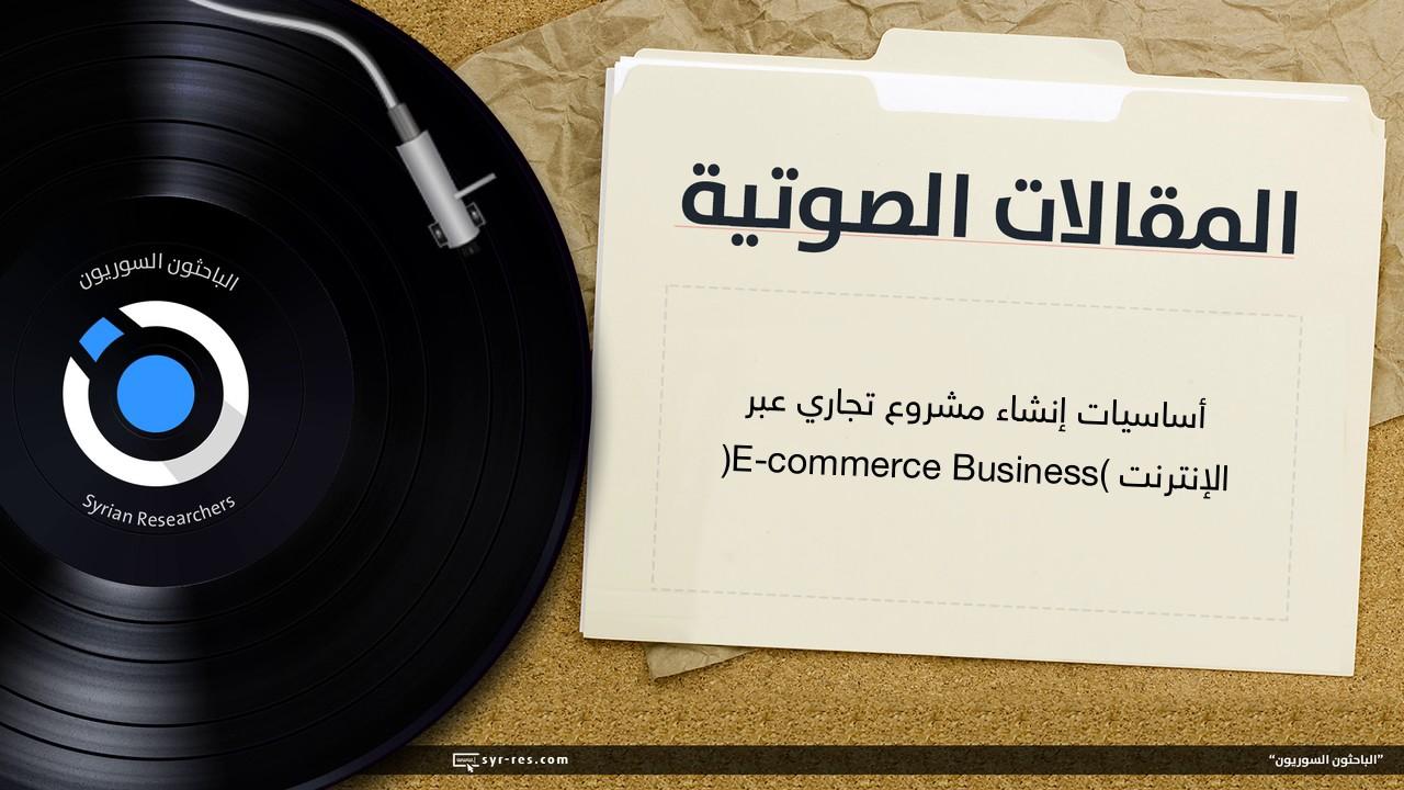 أساسيات إنشاء مشروع تجاري عبر الإنترنت  (E-commerce Business)