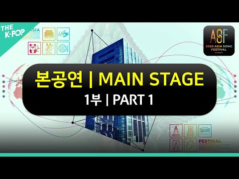 [FULL VER.] 아시아송 페스티벌 - 본공연 1부 | ASIA SONG FESTIVAL- MAIN STAGE_PART1