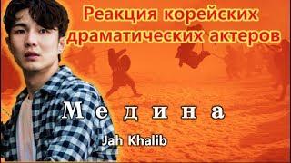 Реакция корейских драматических актеров [ Jah Khalib - Медина | Премьера Клипа ] Реакция иностранца