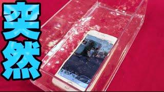 お母さんの携帯を水に入れる【危険】 thumbnail
