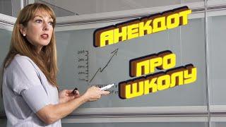 Shorts Анекдот ПРО ШКОЛУ короткиевидео анекдоты