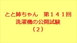 とと姉ちゃん ネタバレ 第141回 ⇒ http://kazshin.com/?p=3650 連続...