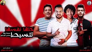 """مهرجان """" كلها نفسها تتسيط """" حمو بيكا - حسن البرنس - توزيع فيجو الدخلاوي 2019"""