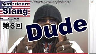映画ファン必見、Ecom英語スラング表現6/32 English slang