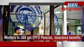 Workers in J&K get EPFO Pension, Insurance Benefits  | BBN VIRAL VIDEOS