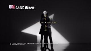 C AllStar (Feat. 梁詠琪) - 后會無期 MV [Official] [官方]
